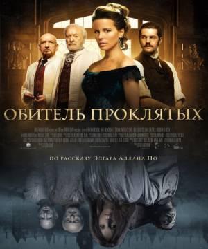 Обитель проклятых / Eliza Graves (2014)
