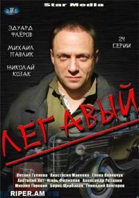Легавый (рус.) 2 сезон (2014)