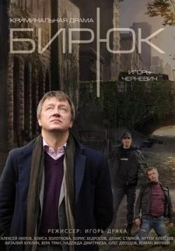 Бирюк (2014)