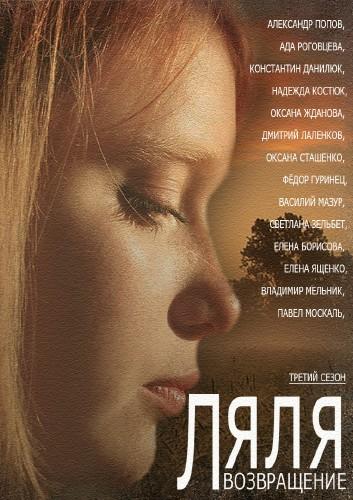 Возвращение Ляли (2014)