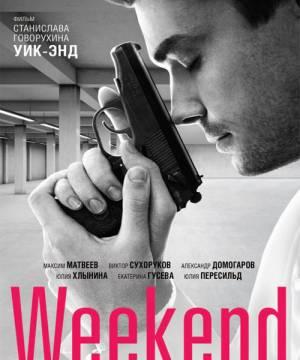 Уик-Энд / Weekend (2014)