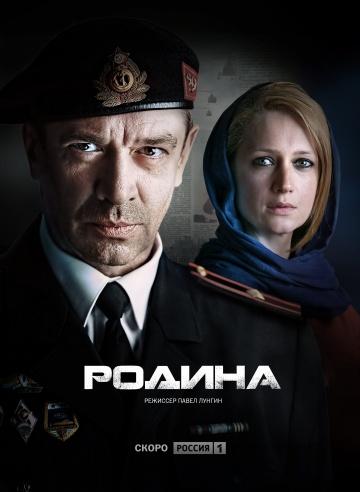 Родина (2014)