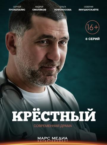 Крестный (2014)