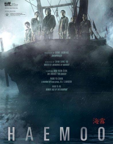 Морской туман / Haemoo  (2014)