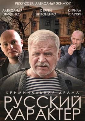 Русский характер (2014)