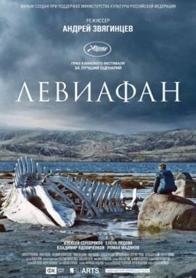 Левиафан / Leviathan (2014)