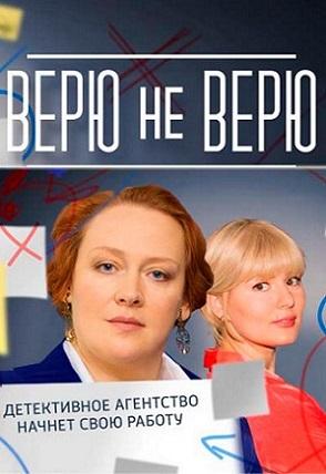 Верю не верю (2015)