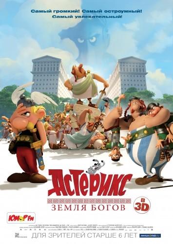 Астерикс: Земля Богов / Asterix: Le domaine des dieux (2014)