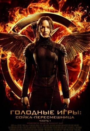 Голодные игры: Сойка-пересмешница. Часть I / The Hunger Games: Mockingjay - Part 1 (2014)