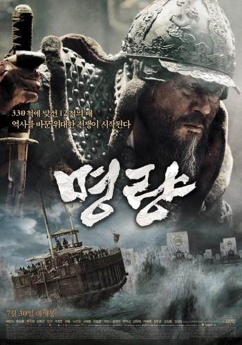 Битва за Мён / Рян Myeong-ryang (2014)