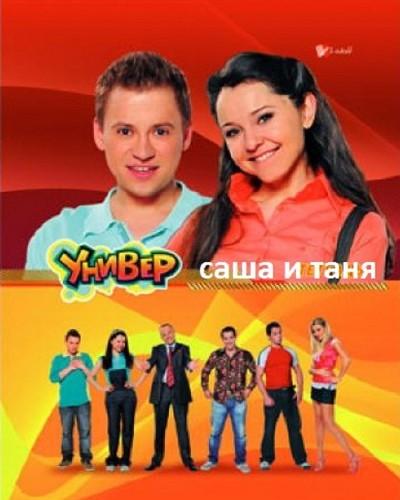 Универ. Саша и Таня 2 сезон (2015)