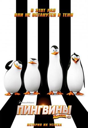 Пингвины Мадагаскара / Penguins of Madagascar (2014)