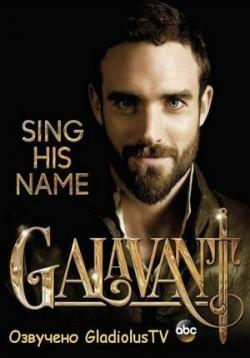 Галавант / Galavant (2015)