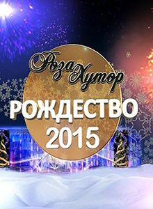Концерт Роза Хутор. Рождество (2015)