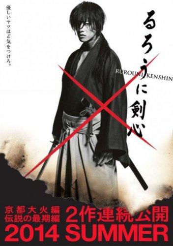 Бродяга Кэнсин: Последняя легенда / Rurouni Kenshin: The Legend Ends (2014)