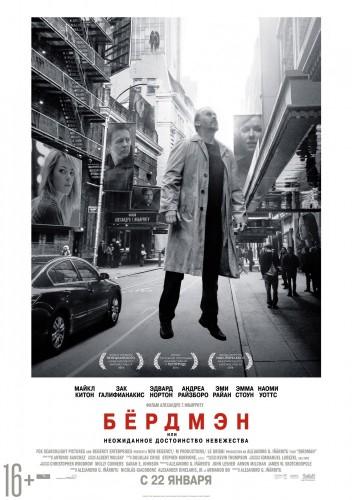 Бёрдмен / Birdman (2014)