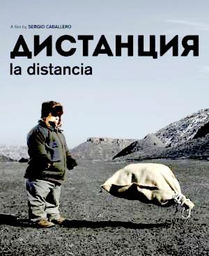 Дистанция / La distancia (2014)
