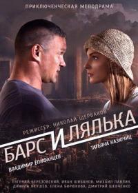 Барс и Лялька (2015)