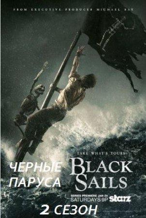 Черные паруса / Black Sails - 2 сезон (2015)