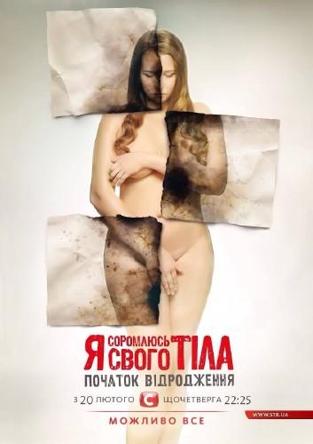 Я стыжусь своего тела / Я соромлюсь свого тіла 2 сезон (2015)