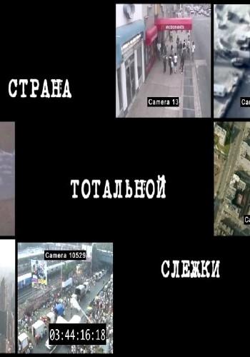 Страна тотальной слежки (2015)