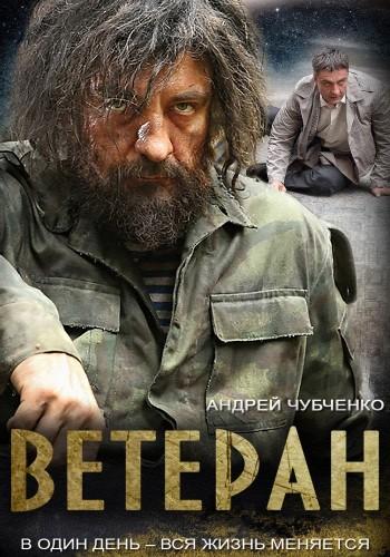 Ветеран (2015)