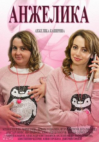 Анжелика. Девушка своей мечты 2 сезон (2015)