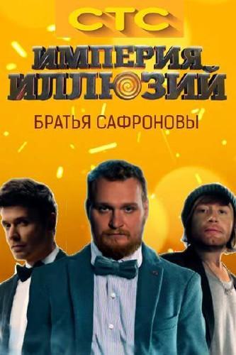 Империя иллюзий: братья Сафроновы (2015)