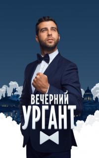 Вечерний Ургант 7 сезон (2015)