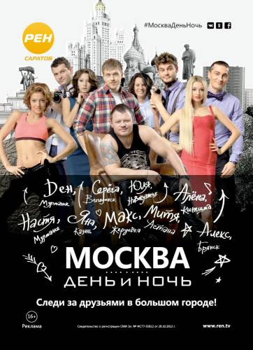 Москва. День и ночь (2015)