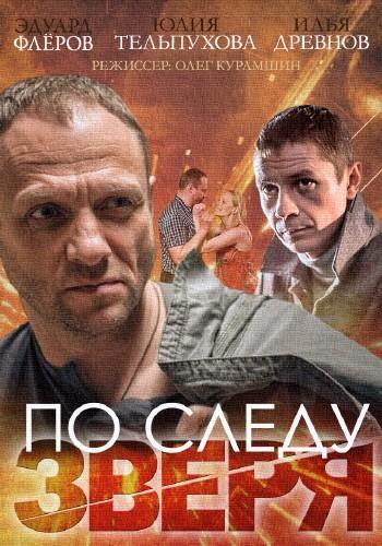 По следу зверя (2015)